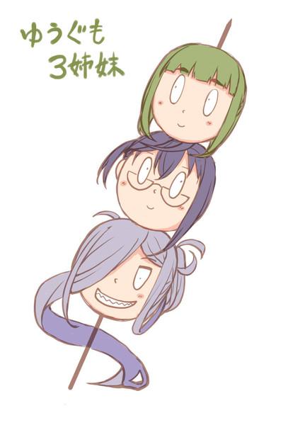 夕雲3姉妹