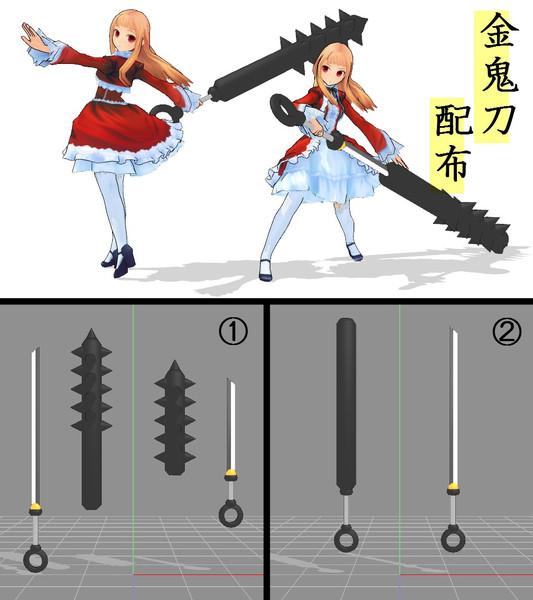 オリジナル武器モデル配布「金鬼刀」