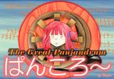 The Great Panjandrum+琴葉茜