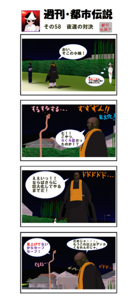 【週刊・都市伝説その58】夜道の対決