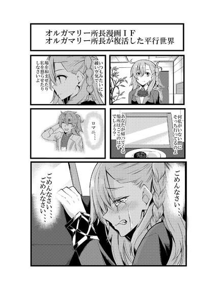 ネタバレ注意 オルガマリー所長漫画IF