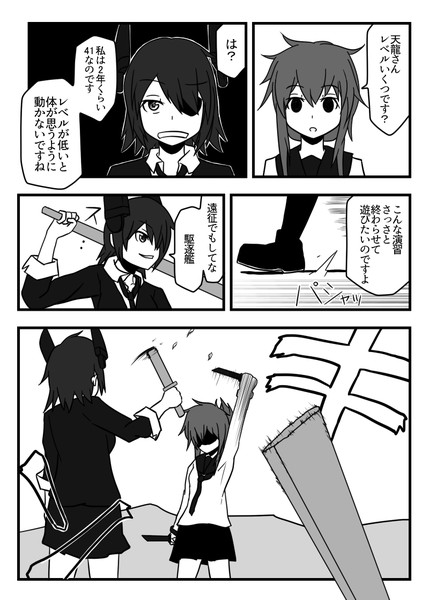 たかが駆逐艦が軽巡の私に何の用で?