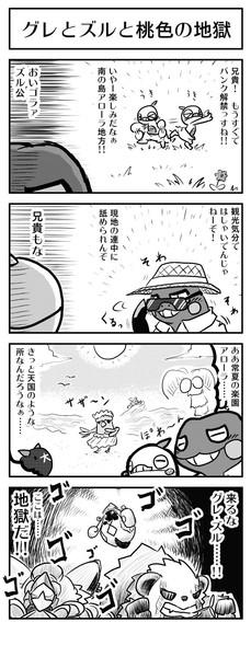 【ポケモンサンムーン】グレとズルと桃色の地獄【4コマ】