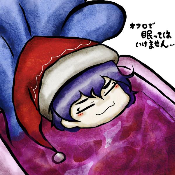 オフロで眠ってはいけません。