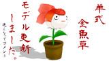 【MMD鬼徹】羊式金魚草ver.2.01【モデル更新】