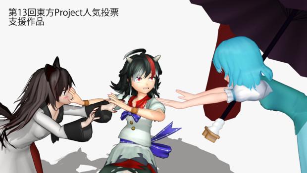 【東方MMD】正邪と小傘と影狼と【#toho_vote13】