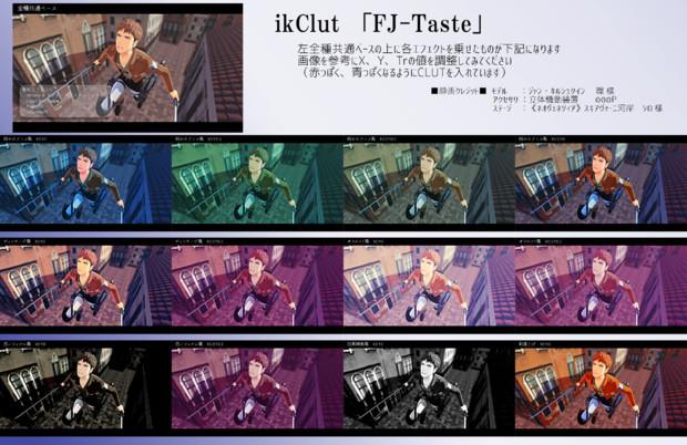 ikClut改変 「FJ-Taste」