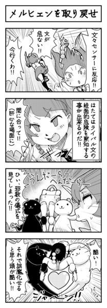 東方よンコマ_184