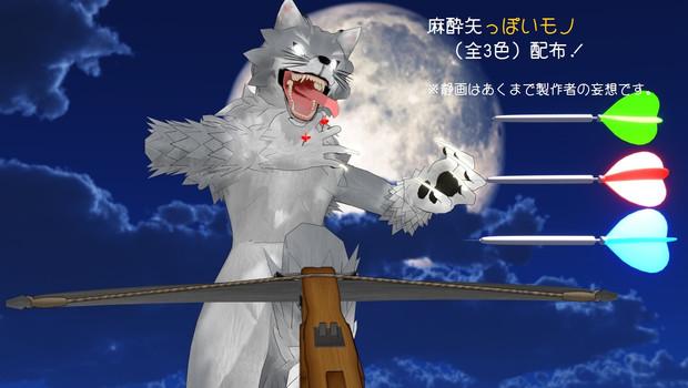 【MMDアクセサリ】麻酔矢っぽいモノ 配布