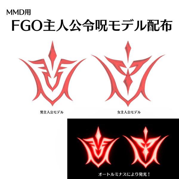 【Fate/MMD】 FGO主人公の令呪モデル 【モデル配布】