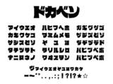 ドカベンフォント(二番煎じ)