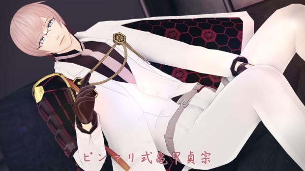 【MMD刀剣乱舞】亀甲貞宗【モデル配布あり】
