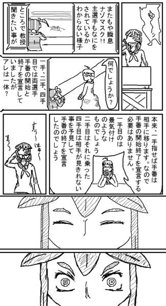 オリジナル・マンガ 超次元将棋バトラー 人子 14ページ目