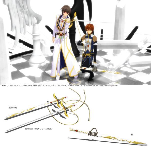 【MMDギアス】皇帝の剣CLAMP版_v1.0【アクセサリ配布】