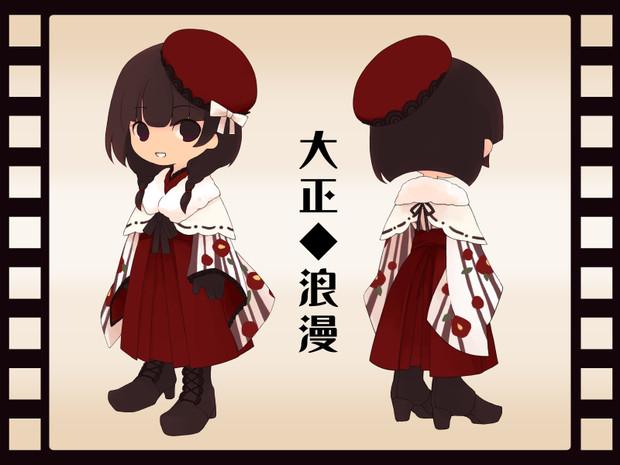 【祝10周年!】大正浪漫衣装