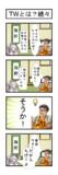 【ケルブレ日和】第三話「TWとは?続々」