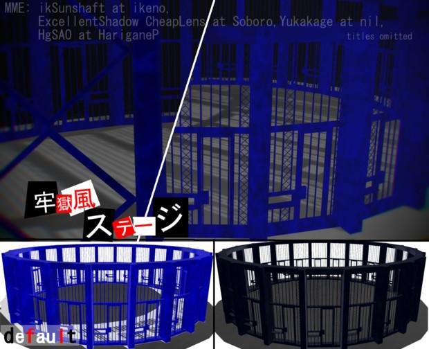 【配布】牢獄風ステージ