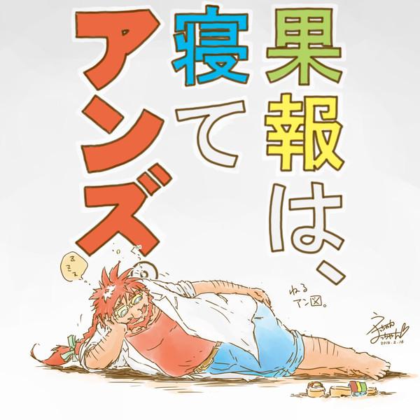 果報は、寝て アンズ☆