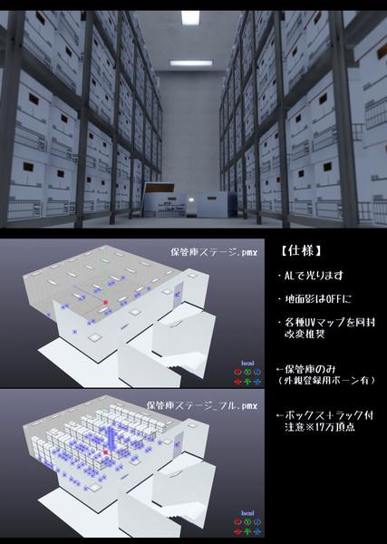 【配布】保管庫ステージ