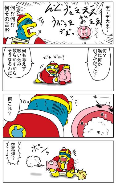 ただのカービィ漫画18