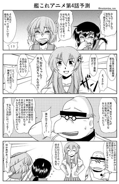 艦これTVアニメ4話のアレ