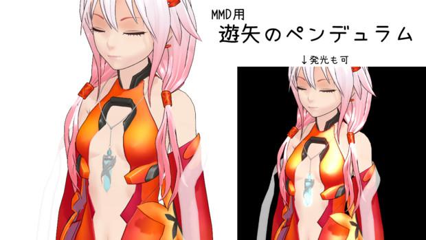 【遊戯王MMD】 遊矢のペンデュラム 【モデル配布】