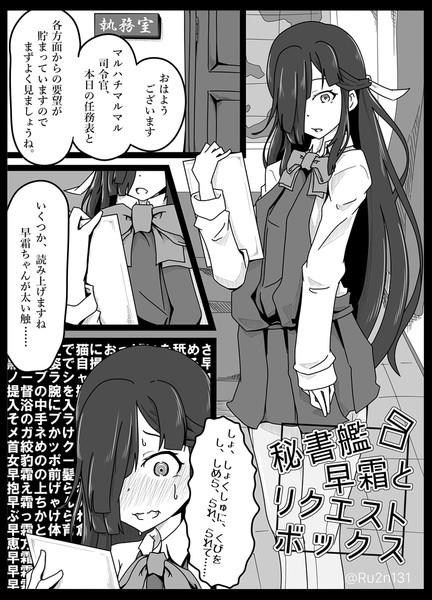 早霜ちゃん10