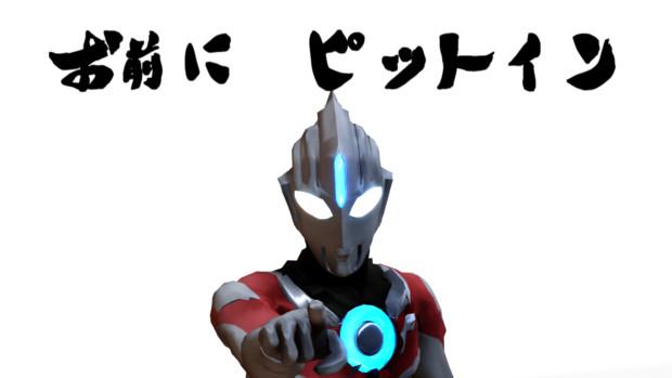 リンドウ式オーブオリジンver.1.1【MMDモデル配布あり】