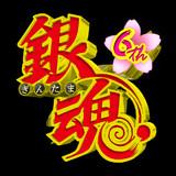 【MMD銀魂】6周年用ロゴ配布