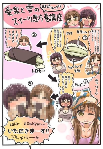 とときんと及川さんに恵方巻を作って食べてもらうだけの漫画