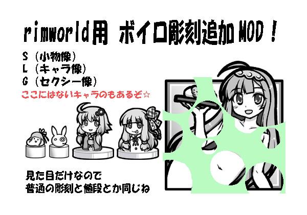 rimworld用 ボイロ彫刻追加MOD