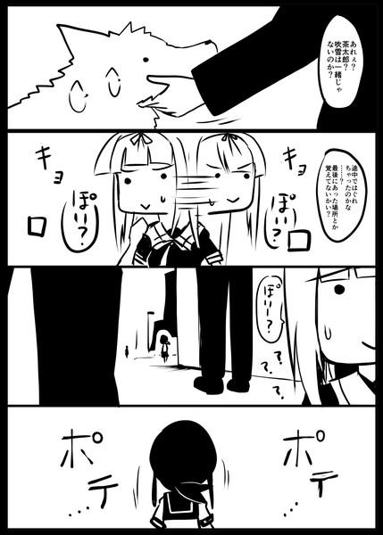 ドスケベ吹雪漫画48