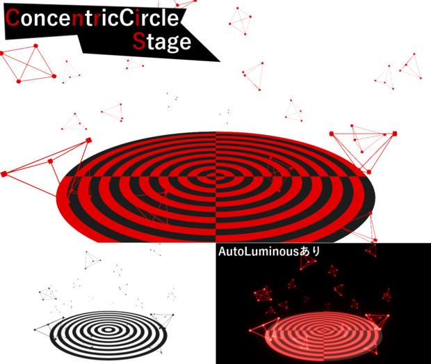 【配布】ConcentricCircleStage