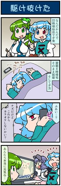 がんばれ小傘さん 2256