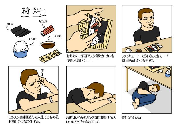 手巻き寿司に失敗する鎌田吾作