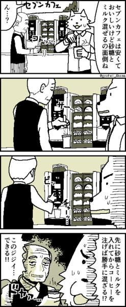 セブンカフェ四コマ(実話)