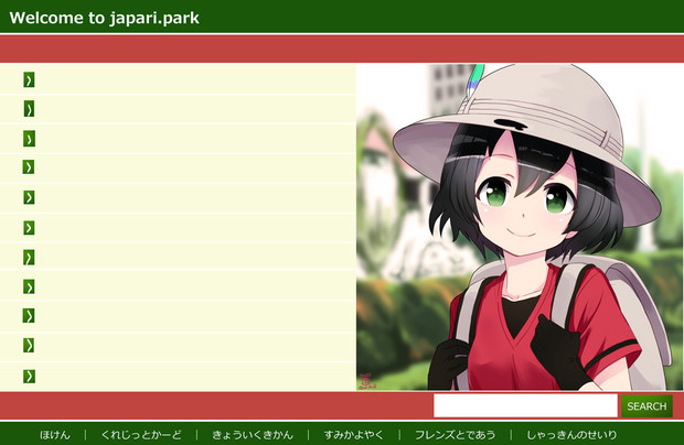 Welcome to japari.park