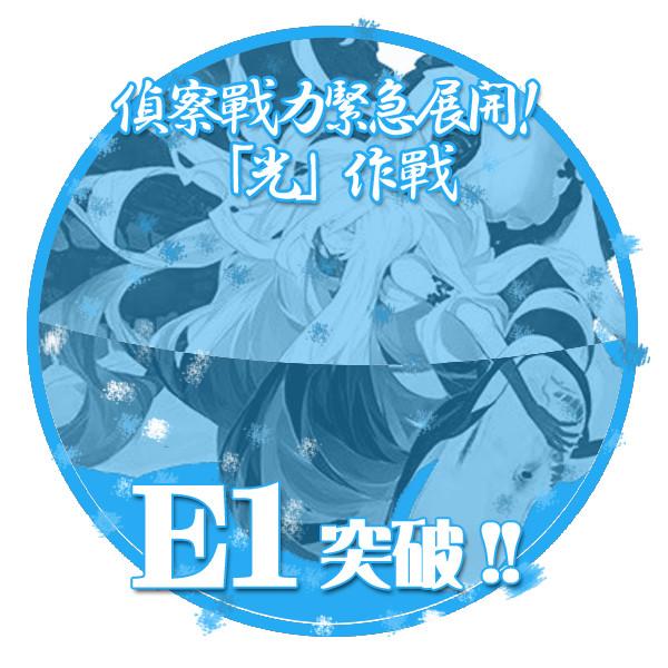2017冬イベントE1突破おめでとうごさいます