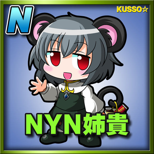 NYN姉貴(ノーマル)