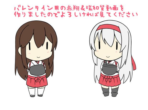バレンタイン赤翔&瑞加賀