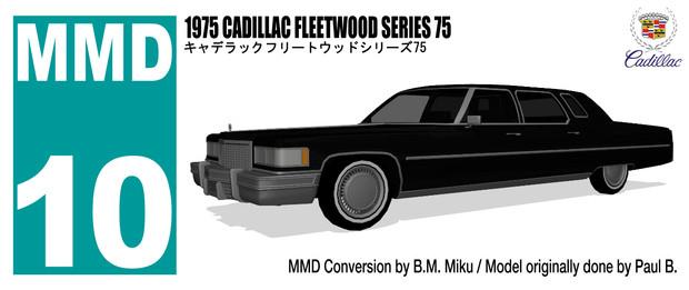 [MMD]キャデラックリムジン1975