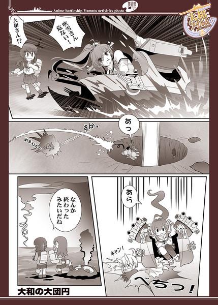 祝「劇場版 艦これ 4DX・MX4D」公開!