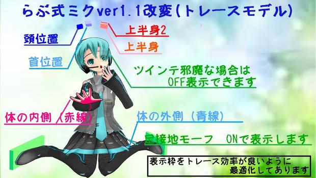 【MMD】らぶ式ミクver1.1(トレースモデル1.0 配布中)