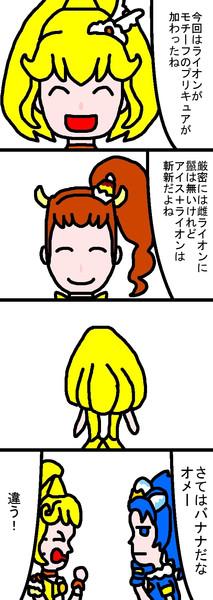 あざとイエロー大戦アラモード 3