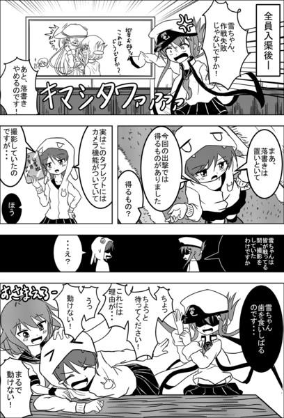 しれーかん電 5-5