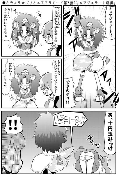 ●キラキラ☆プリキュアアラモード第3話「キュアジェラート爆誕」