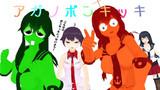 【MMD】アガノポンキッキ、はーじまーるよー!【艦これ】