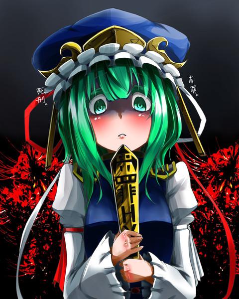 映姫さま。
