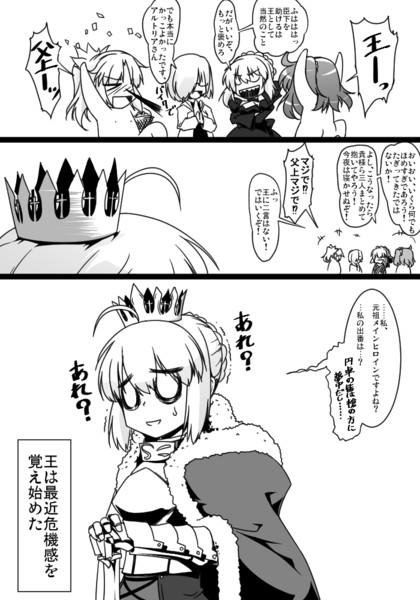 ふぁてご #21(新宿ちょっとネタバレ)