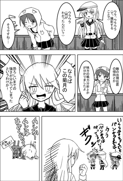しれーかん電 5-6